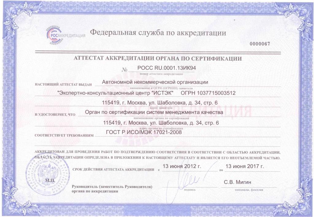 Аттестат аккредитации № РОСС RU.0001.13ИК94