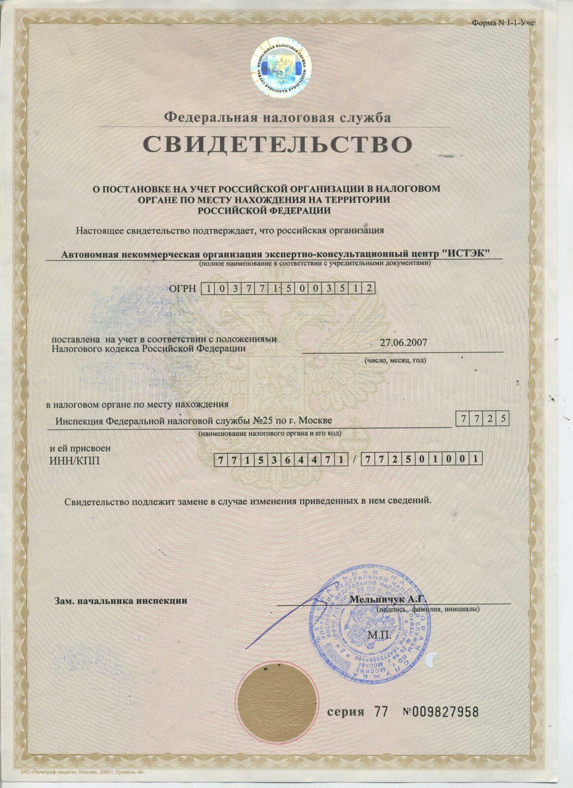 Свидетельство ОГРН АНО ЭКЦ