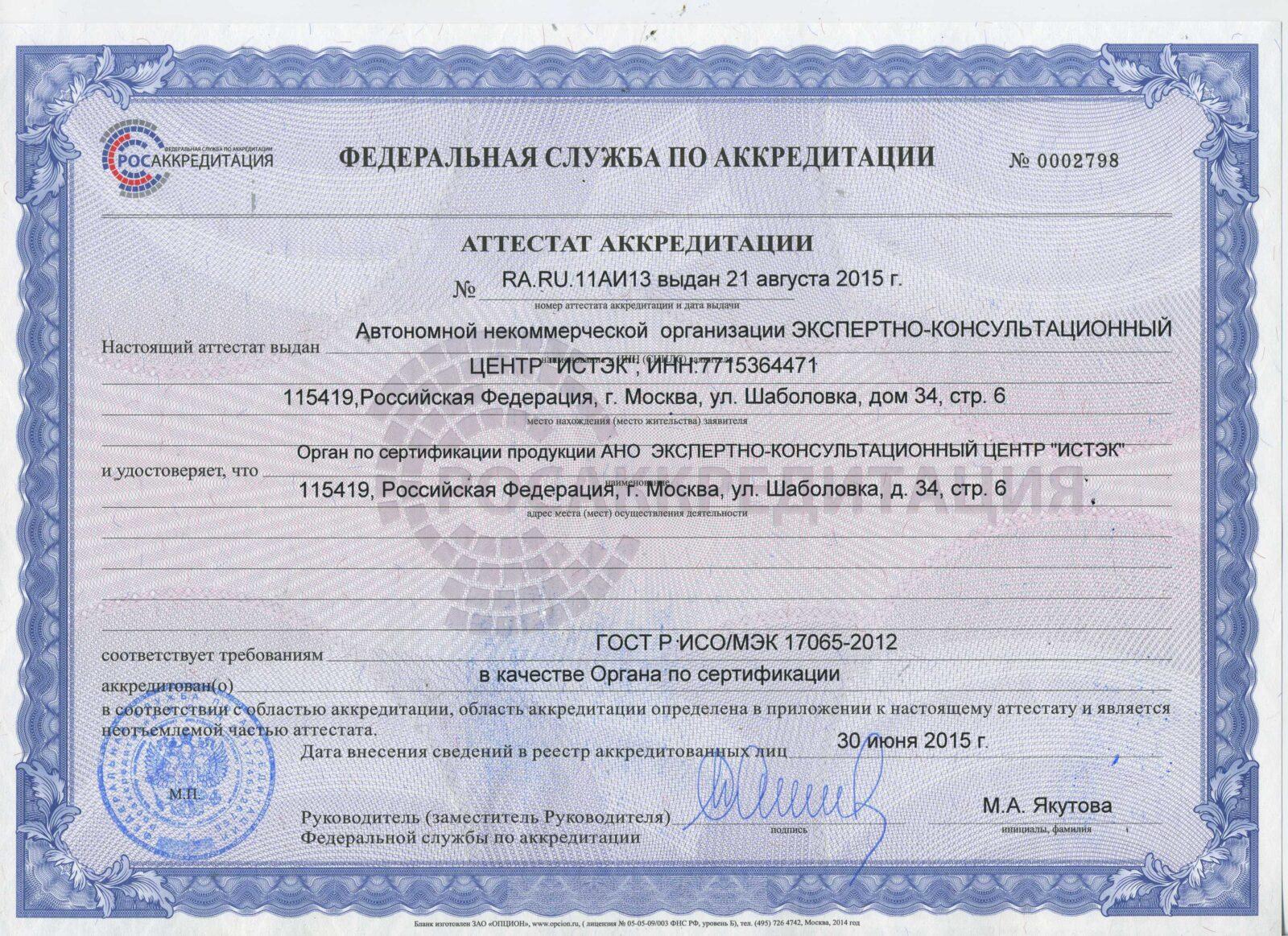 Аттестат аккредитации в качестве органа сертификации 2015 АНО ЭКЦ