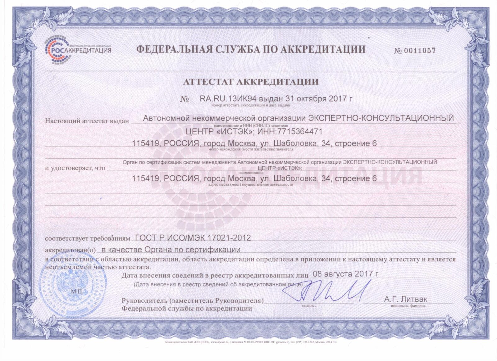Аттестат аккредитации в качестве органа сертификации 2017 АНО ЭКЦ
