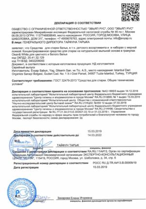 Единый перечень декларации о соответствии АНО ЭКЦ