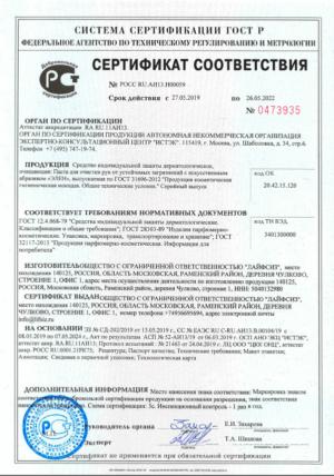Сертификат ГОСТ Р АНО ИКЦ