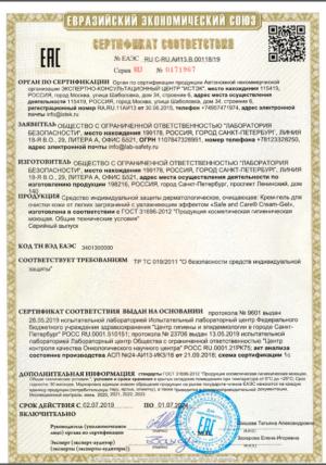 Сертификат ТР ТС АНО ИКЦ
