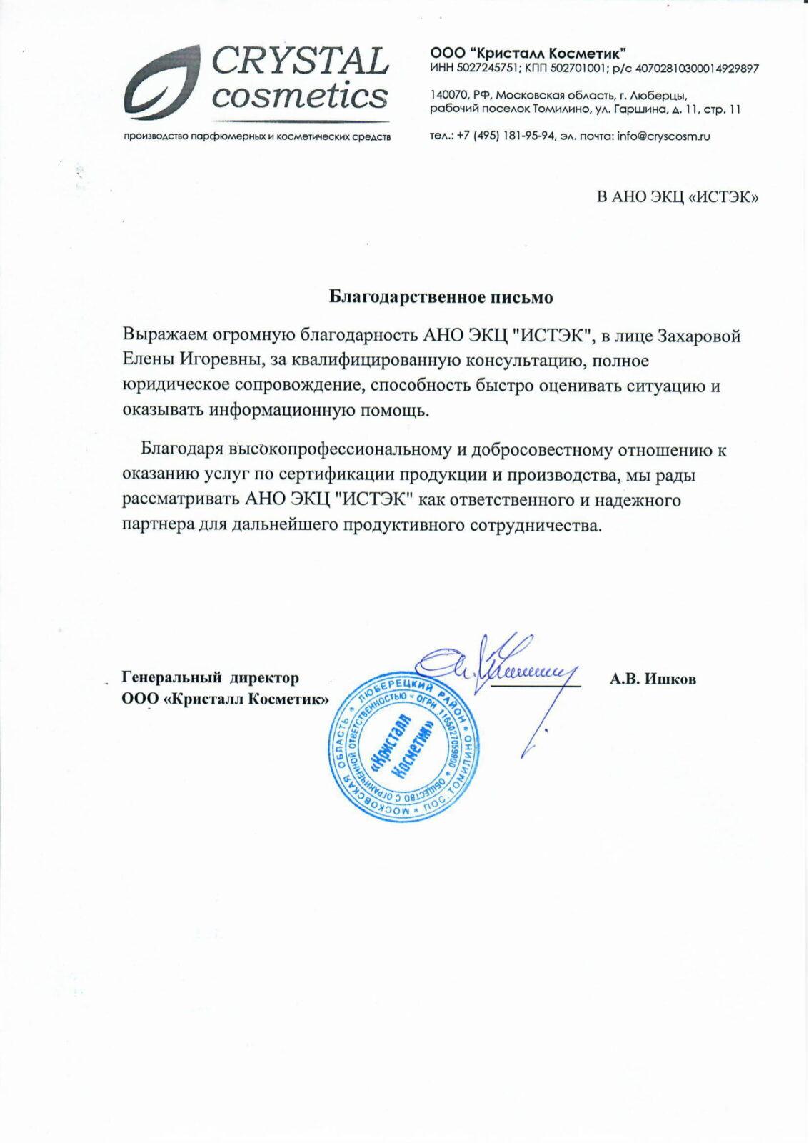 Сертификат ТР ТС - Отзыв АНО ЭКЦ ИСТЭК от ООО