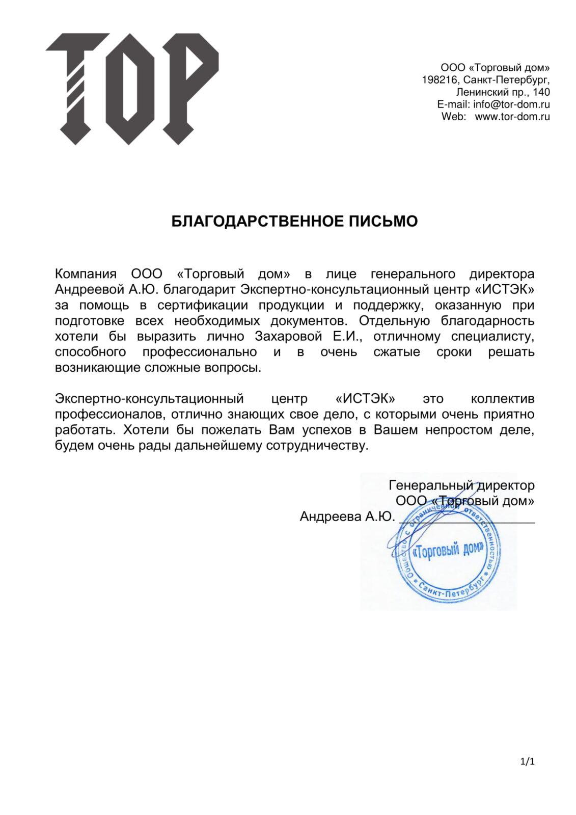 Сертификация продукции - Отзыв АНО ЭКЦ ИСТЭК от ООО